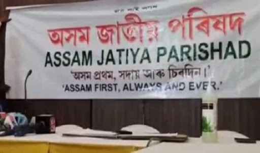 Newly formed political party Assam Jatiya Parisad host its maiden convention at Sivasagar